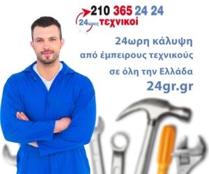ΥΔΡΑΥΛΙΚΟΙ ΠΑΛΑΙΟ ΦΑΛΗΡΟ